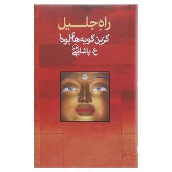کتاب راه جلیل گزین گویه های بودا اثر ع.پاشایی