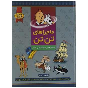 کتاب ماجراهای تن تن اثر هرژه - جلدهای 9 تا 12