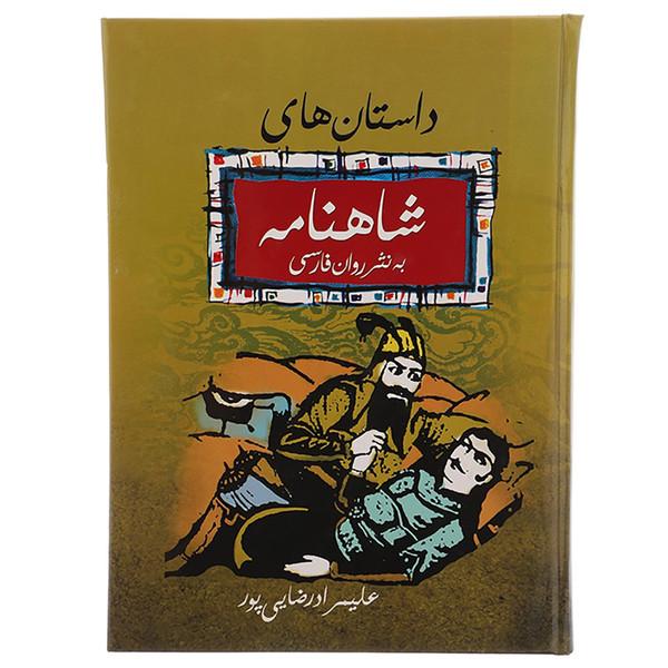 کتاب داستان های شاهنامه به نثر روان فارسی اثر علیمراد رضایی پور
