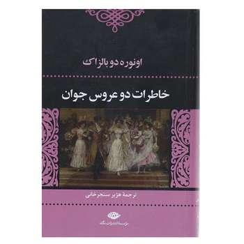 کتاب خاطرات دو عروس جوان اثر اونوره دو بالزاک