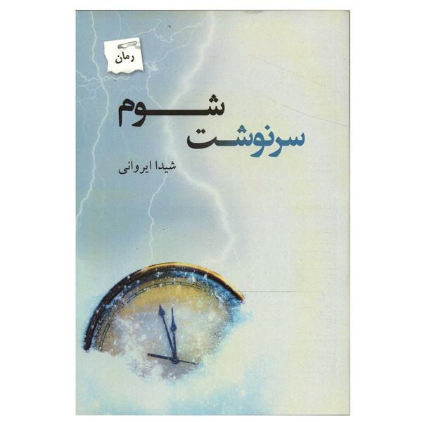 کتاب سرنوشت شوم اثر شیدا ایروانی