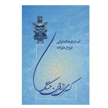 کتاب کسری از قرن خشک اثر فروغ علیزاده