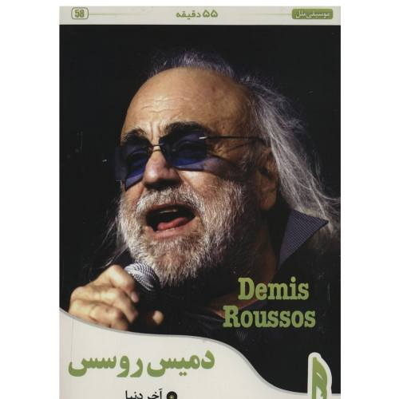 کنسرت آخر دنیا اثر دمیس روسس
