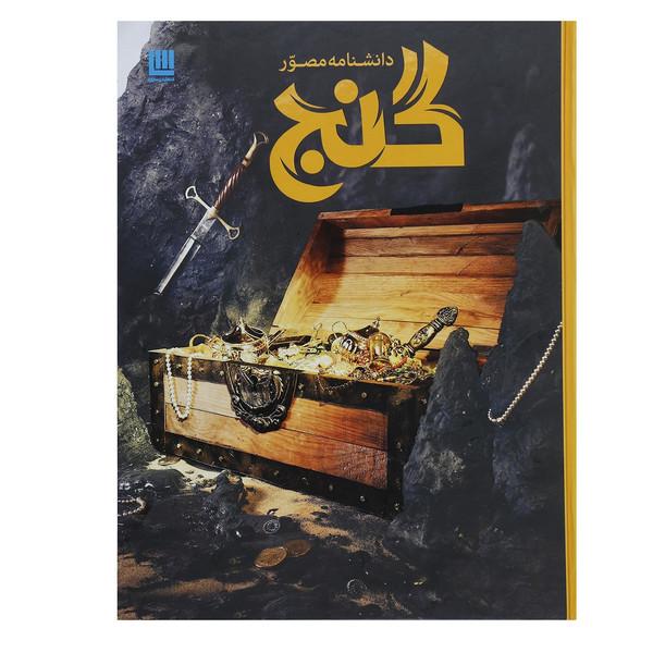 کتاب دانشنامه مصور گنج اثر فیلیپ استیل