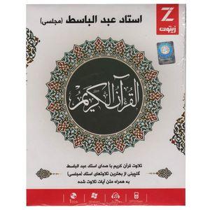 مجموعه تلاوت قرآن کریم با صدای استاد عبدالباسط زیتون