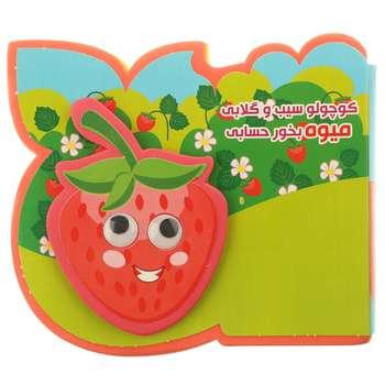 کتاب کتاب فومی چشمی کوچولو سیب گلابی میوه اثر مرتضی عاقله
