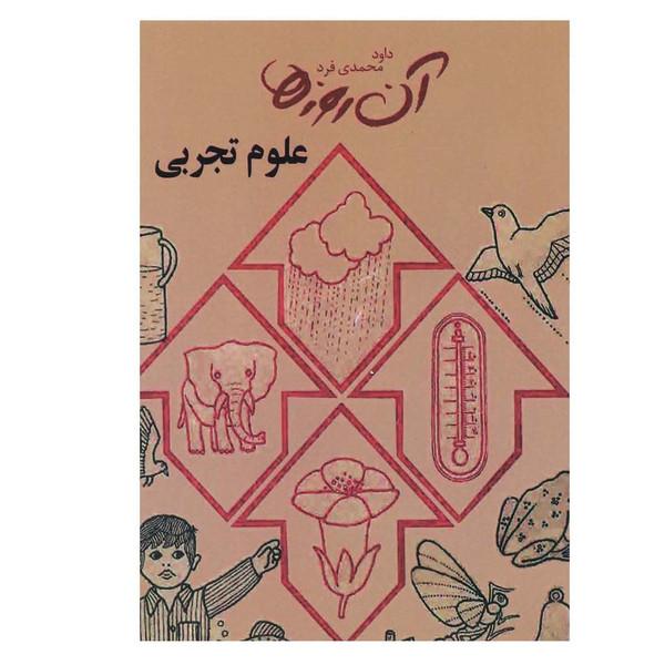کتاب آن روزها علوم تجربی اثر داود محمدی فرد