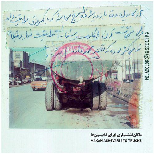 آلبوم موسیقی برای کامیون ها اثر ماکان اشگواری