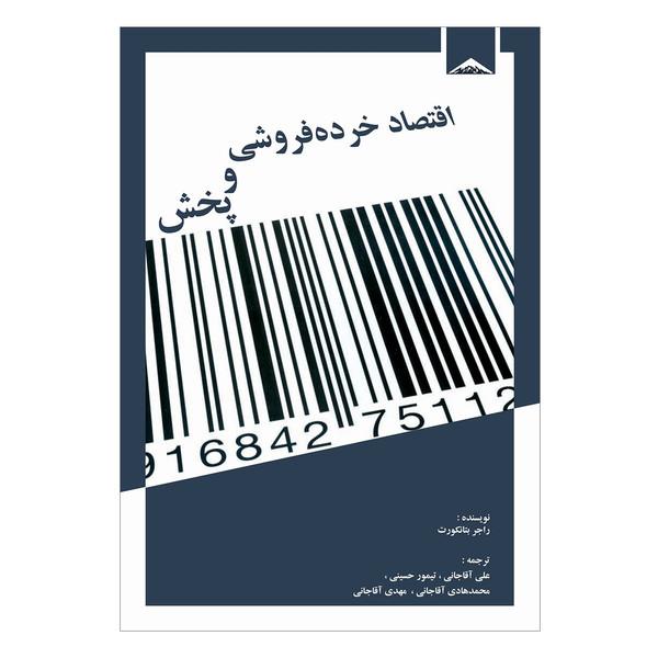کتاب اقتصاد خرده فروشی و پخش اثر راجر بتانکورت