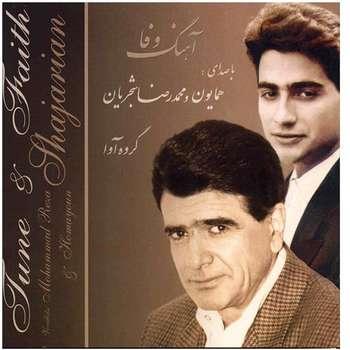 آلبوم موسیقی آهنگ وفا - همایون و محمدرضا شجریان