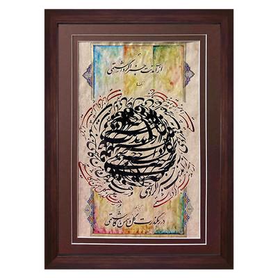 Photo of تابلو خط نقاشی نگارین گالری کد K-35.50-20
