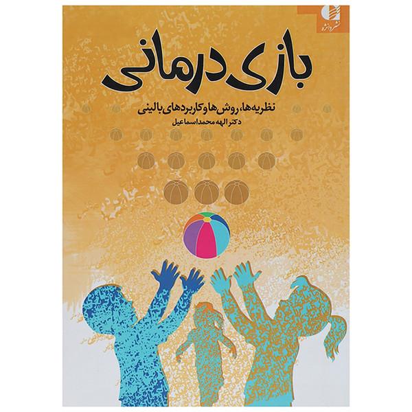 کتاب بازی درمانی اثر الهه محمداسماعیل