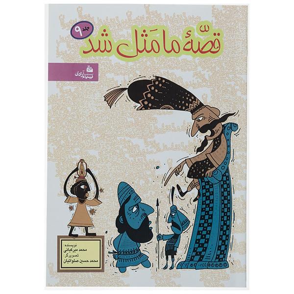 کتاب قصه ما مثل شد 9 اثر محمد میرکیانی