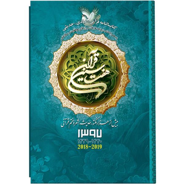 کتابسالنامه هفت سین قرآن 1397 کد 95