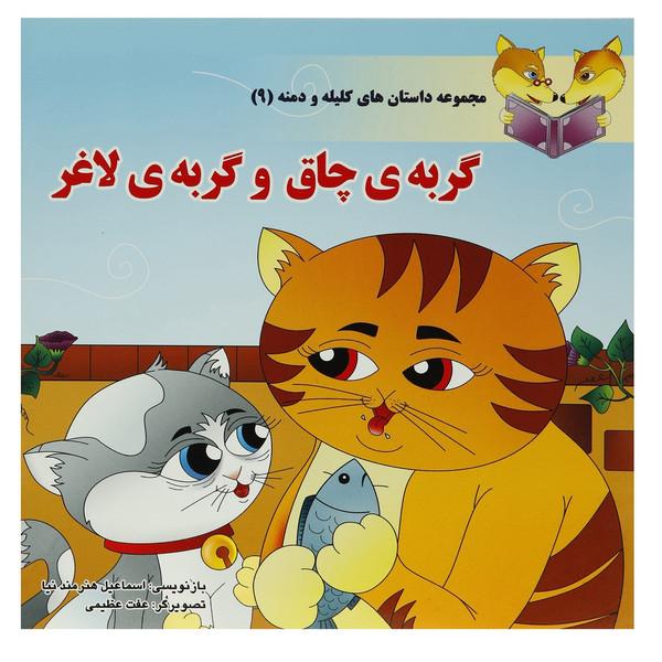 کتاب داستان های کلیله و دمنه گربه ی چاق اثر اسماعیل هنرمندنیا