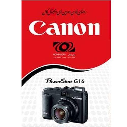 راهنمای فارسی  Canon PowerShot G16