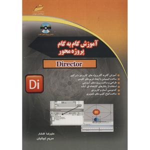 کتاب آموزش گام به گام پروژه محور Director اثر علیرضا افشار