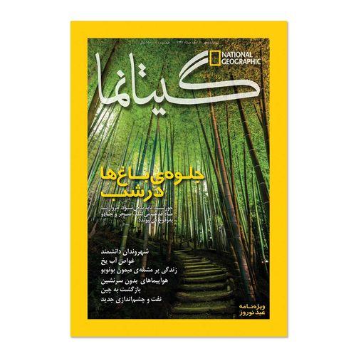 مجله نشنال جئوگرافیک فارسی - شماره5