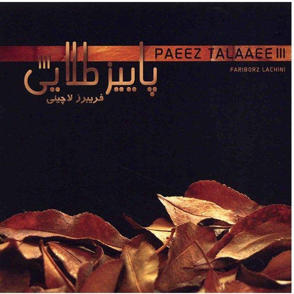 آلبوم موسیقی پاییز طلایی 3