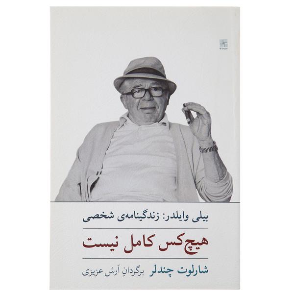 کتاب هیچ کس کامل نیست زندگینامه بیلی وایلدر اثر شارلوت چندلر