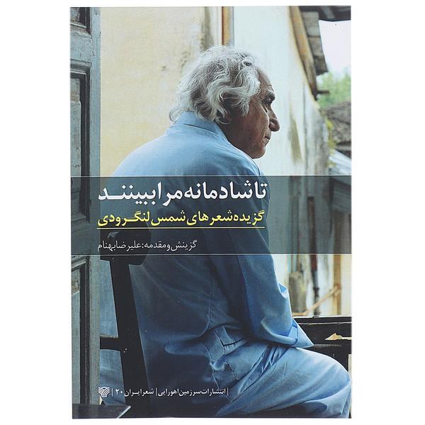 کتاب تا شادمانه مرا ببینند اثر محمدتقی شمس لنگرودی