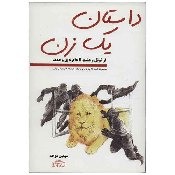 کتاب داستان یک زن اثر سیمین موحد