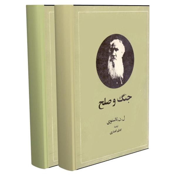 کتاب جنگ و صلح اثر ل ن تالستوی نشرامیر کبیر دو جلدی