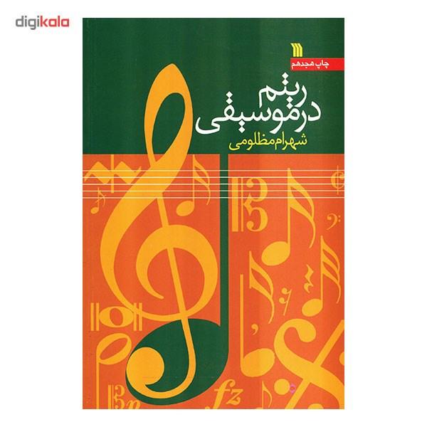 خرید                      کتاب ریتم در موسیقی اثر شهرام مظلومی