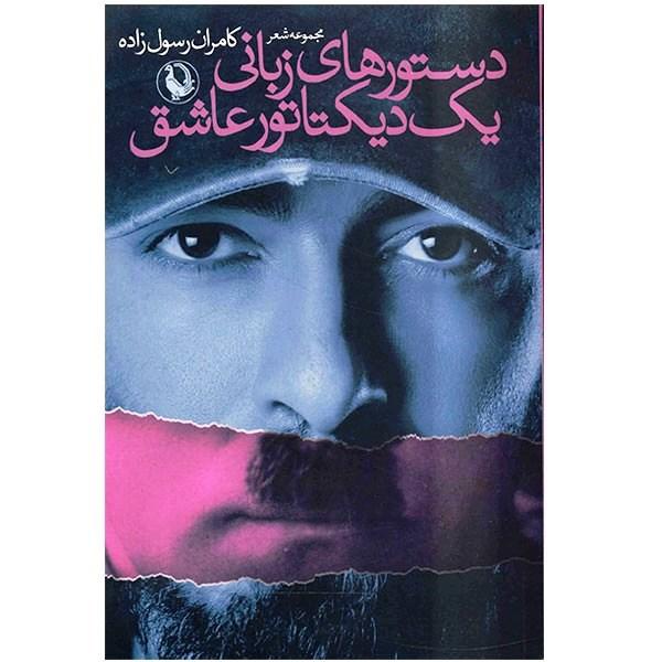 کتاب دستورهای زبانی یک دیکتاتور عاشق اثر کامران رسول زاده