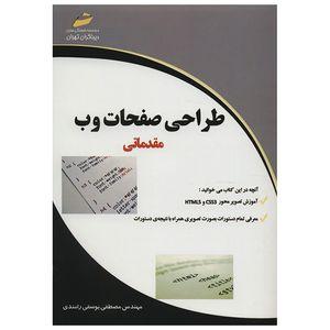 کتاب طراحی صفحات وب اثر مصطفی یوسفی رامندی