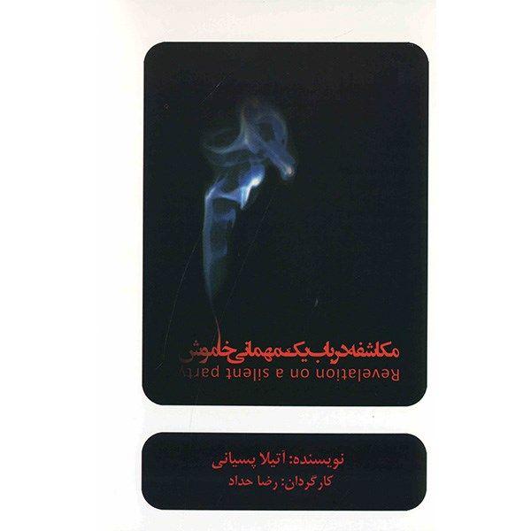 فیلم تئاتر مکاشفه در باب یک مهمانی خاموش اثر رضا حداد