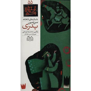 کتاب داستان های شاهنامه 55 سرزمین پدری اثر محمدرضا یوسفی