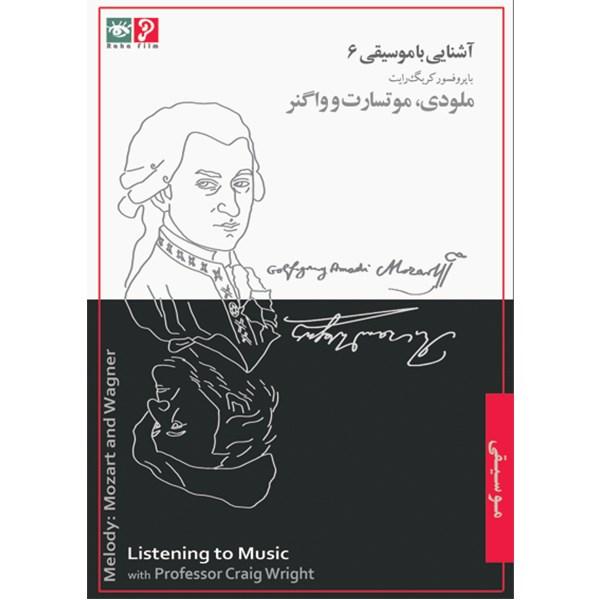 آموزش تصویری ملودی موتسارت و واگنر نشر رها فیلم