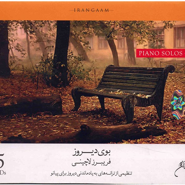آلبوم موسیقی بوی دیروز - فریبرز لاچینی