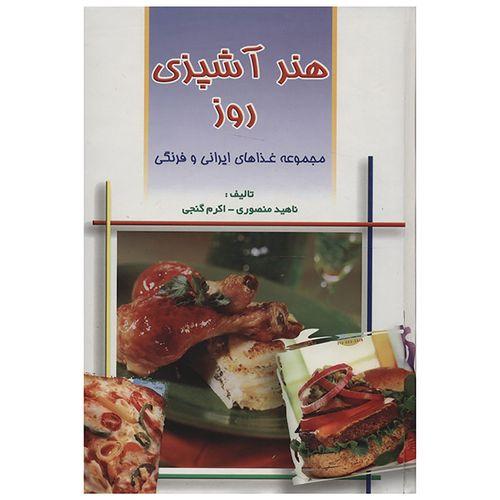 کتاب هنر آشپزی روز مجموعه غذاهای ایرانی و فرنگی اثر ناهید منصوری،اکرم گنجی