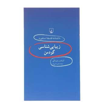 کتاب زیبایی شناسی گودمن اثر لساندرو جووانلی