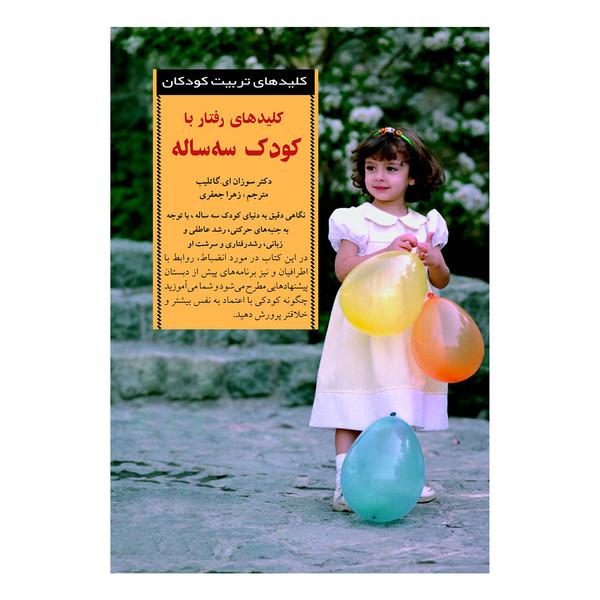 کتاب کلید های رفتار با کودک 3 ساله اثر سوزان ای.گاتلیب انتشارات صابرین