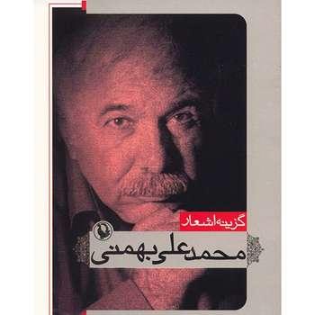 کتاب  گزینه اشعار محمد علی بهمنی