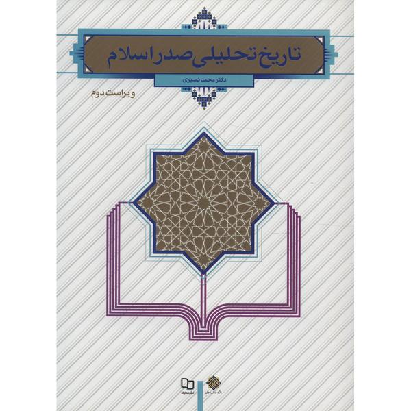 کتاب تاریخ تحلیلی صدر اسلام اثر محمد نصیری