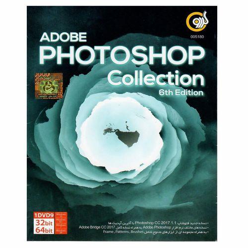 مجموعه نرم افزار Adobe Photoshop Collection نشر گردو