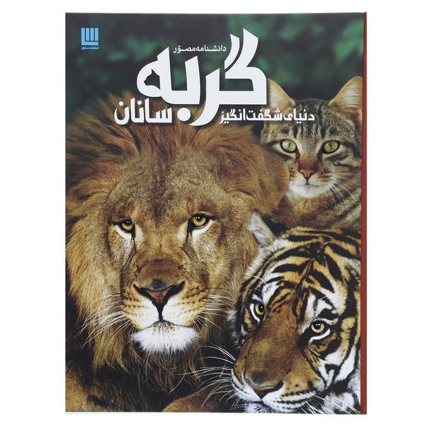کتاب دانشنامه مصور دنیای شگفت انگیز گربه سانان اثر جولیت کلاتون براک