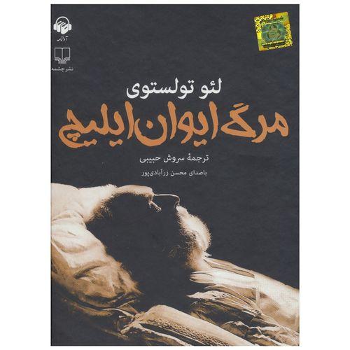 کتاب صوتی مرگ ایوان ایلیچ اثر لئو تولستوی