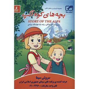 سریال تلویزیونی بچه های کوه آلپ