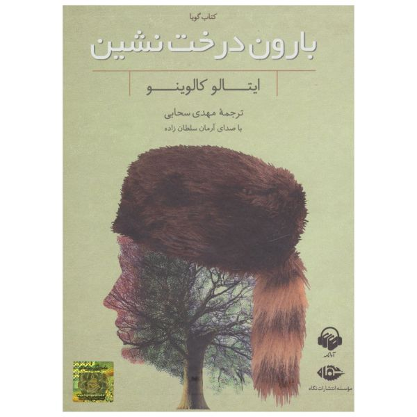 کتاب صوتی بارون درخت نشین اثر ایتالو کالوینو