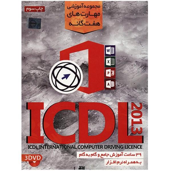 نرم افزار مجموعه آموزش مهارتهای هفت گانه ICDL 2013