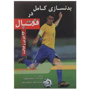 کتاب بدنسازی کامل در فوتبال اثر سی جی اشمیت