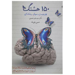 کتاب 150هشتگ  اثر بشیر حسینی