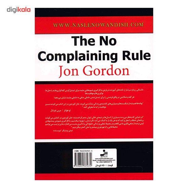 کتاب قانون نالیدن ممنوع اثر جان گوردون main 1 1
