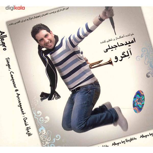 آلبوم موسیقی آلگرو - امید حاجیلی