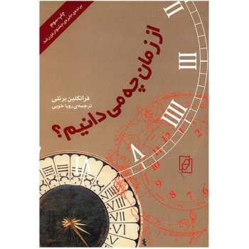 کتاب از زمان چه می دانیم؟ اثر فرانکلین برنلی